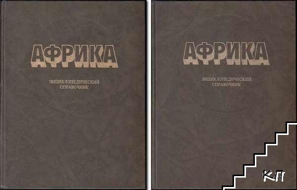 Африка. Энциклопедический справочник в двух томах. Том 1-2