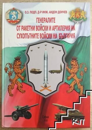 Генералите от ракетните войски и артилерия на сухопътните войски на България