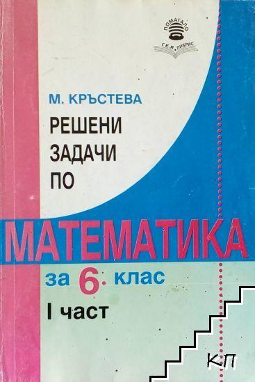 Решени задачи по математика за 6. клас. Част 1