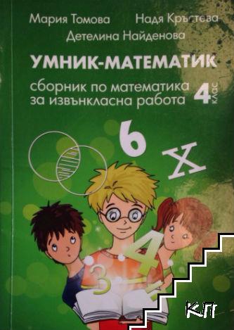 Умник-математик. Сборник за извънкласна работа за 4. клас