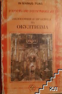 Философия и практика на окултизма