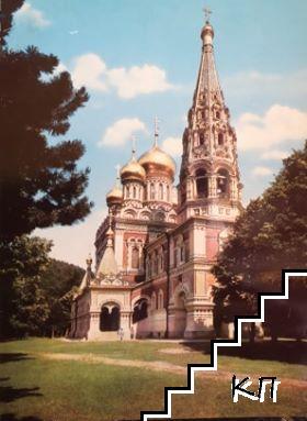 "Храмът паметник ""Шипка"""