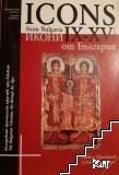 Icons from Bulgaria IX-XV century / Икони от България IX-XV век