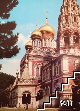 "Храм-паметник ""Шипка"""