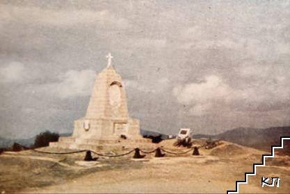 Големият руски паметник на Шипка