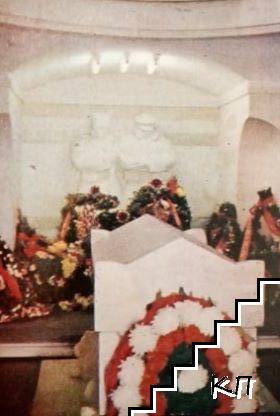 Костницата в паметника на Шипка