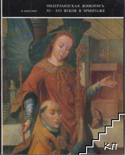 Нидерландская живопись XV-XVI веков в Эрмитаже