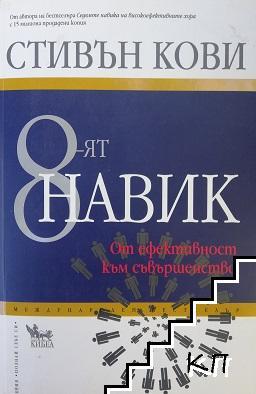 8-ят навик