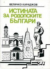 Истината за родопските българи