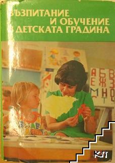 Възпитание и обучение в детската градина