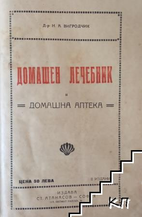 Домашен лечебник и домашна аптека (Допълнителна снимка 1)