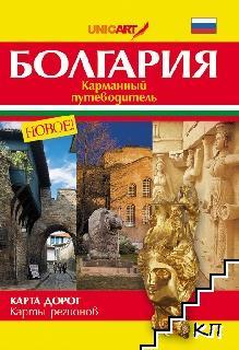 България - джобен пътеводител