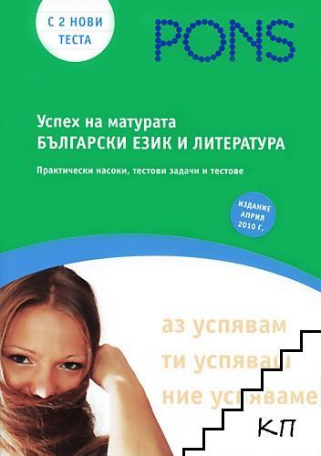 Успех на матурата по български език и литература
