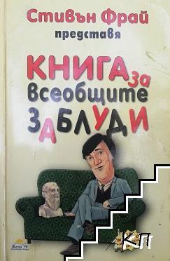 Книга за всеобщите заблуди