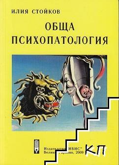 Обща психопатология