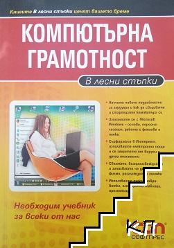 Компютърна грамотност в лесни стъпки