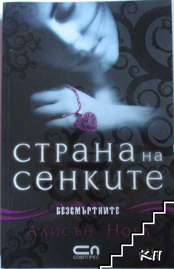 Безсмъртните. Книга 3: Страна на сенките