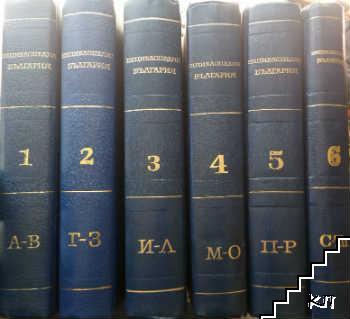 """Енциклопедия """"България"""" в седем тома. Том 1-6"""