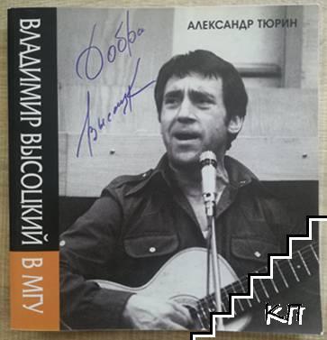 Владимир Высоцкий в МГУ
