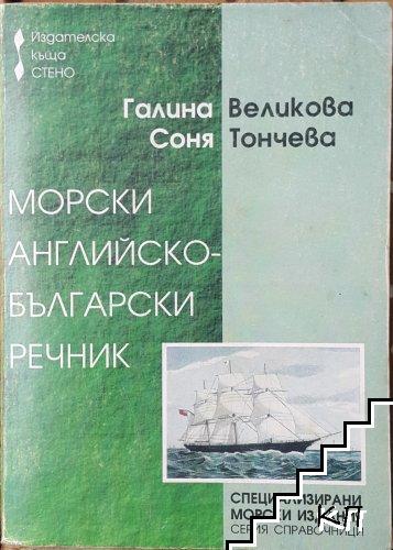 Морски английско-български речник