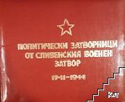 Политически затворници от сливенския военен затвор 1941-1944