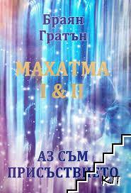 Махатма I & II: Аз съм присъствието
