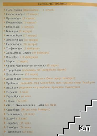Български традиционен календар (Допълнителна снимка 1)
