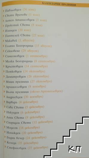 Български традиционен календар (Допълнителна снимка 2)