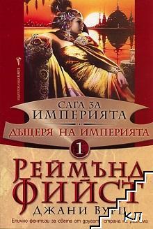 Сага за империята. Книга 1-3