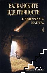 Балканските идентичности в българската култура