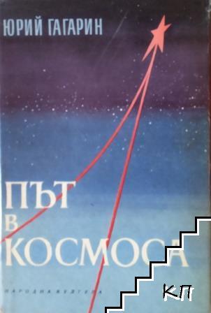 Път в космоса: Записки на летеца-космонавт на СССР