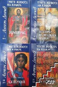 Трите живота на Кракра. Дял 1-4