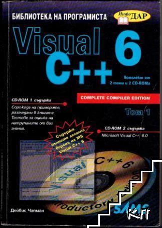Visual C++ 6. Том 1