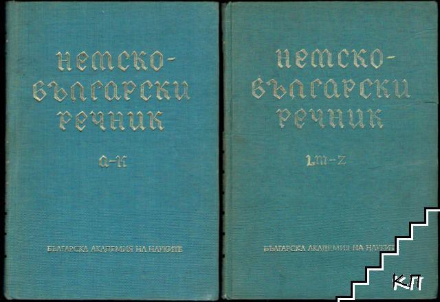Немско-български речник. Част 1-2