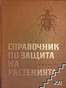 Справочник по защита на растенията