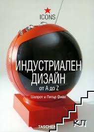 Индустриален дизайн от А до Z