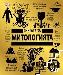 Книгата за митологията
