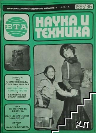 Наука и техника. Бр. 36 / 1985