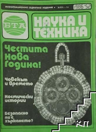 Наука и техника. Бр. 20, 29, 32-33, 36, 38, 46, 52 / 1986
