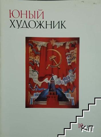 Юный художник. Бр. 1-12 / 1985