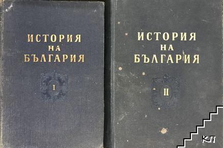 История на България в два тома. Том 1-2
