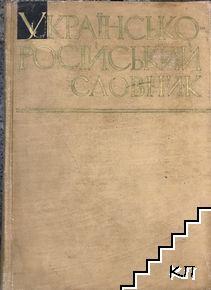 Украинско-русский словарь