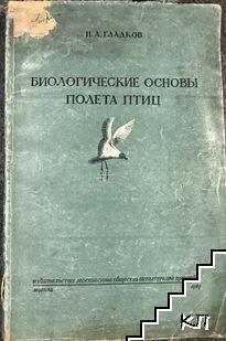Биологические основы полета птиц