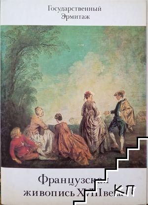 Государственный Эрмитаж. Французская живопись ХVІІІ века. Комплект 16 открыток