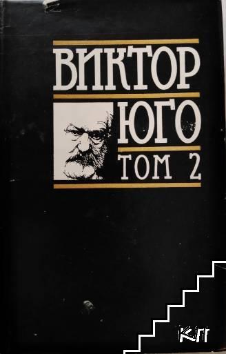 Виктор Юго. Том 2