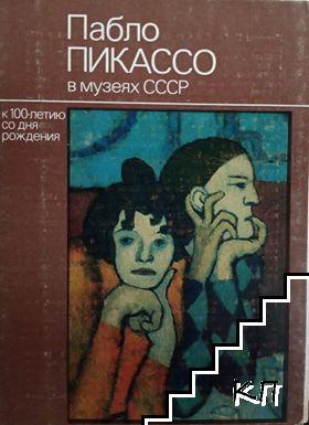 Пабло Пикассо в музеях СССР. Комплект 16 открыток