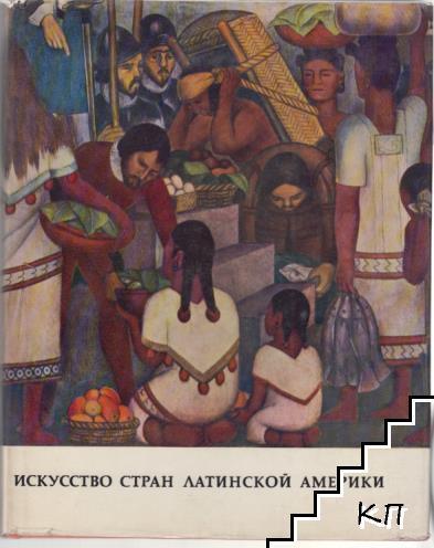 Искусство стран Латинской Америки