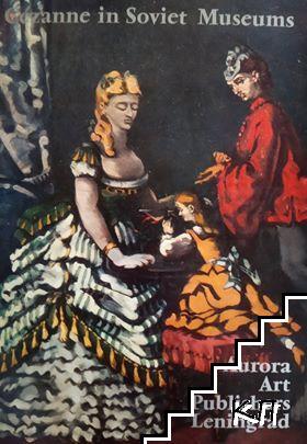 Cezanne in Soviet Museums. Комплект 16 открыток