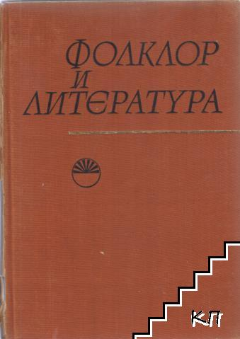 Фолклор и литература