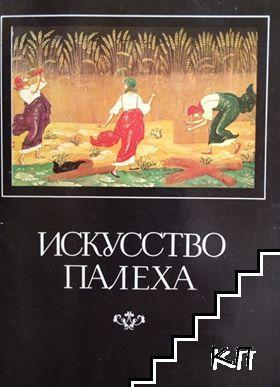 Искусство Палеха. Комплект 16 открыток